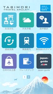 成田空港の訪日外国人向けおもてなしアプリ「TABIMORI」は、日本滞在中の全ての「困った!知りたい!調べたい!」を解決