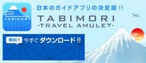 訪日外国人のお客様向けにリリースしたおもてなしアプリ「旅守り:TABIMORI-Travel Amulet-」(略称:TABIMORI)