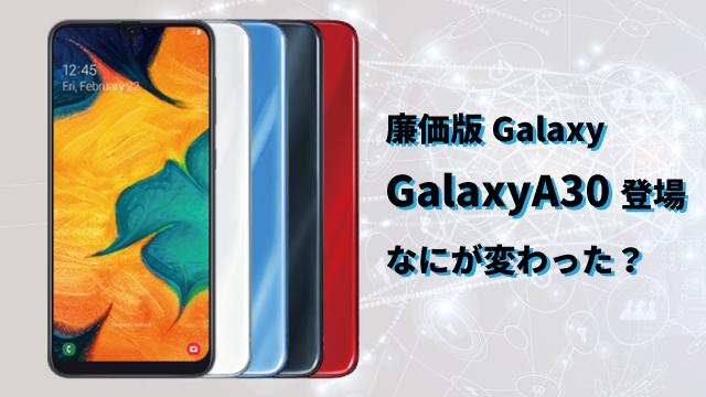 Googleに続きSamsungも廉価版スマホ「Galaxy A30」を発売!気になる ...