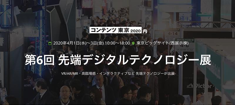 コンテンツ 東京 2020