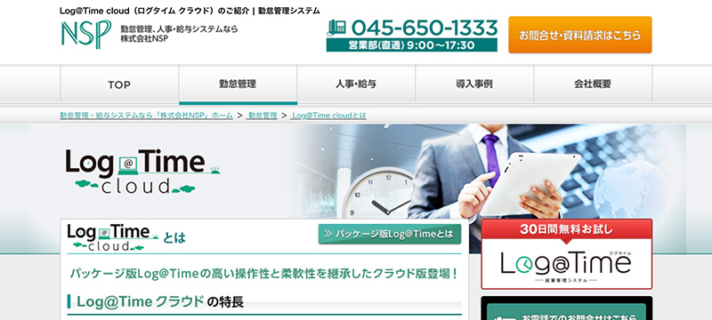 Log@Time(ログタイム)クラウド