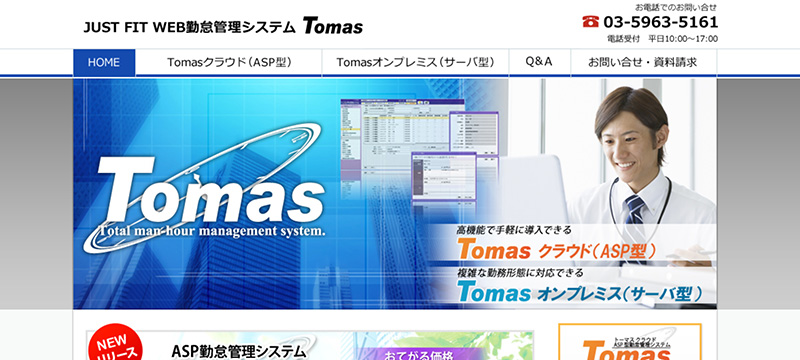 WEB勤怠管理システムTomas