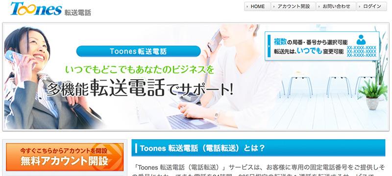 Toones転送電話