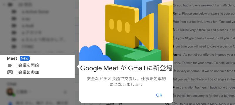 Gmailからビデオ会議を開始する