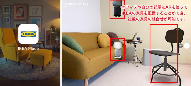 家具配置アプリ「IKEA Place」