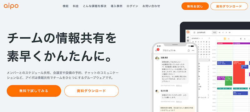 Aipo(アイポ)