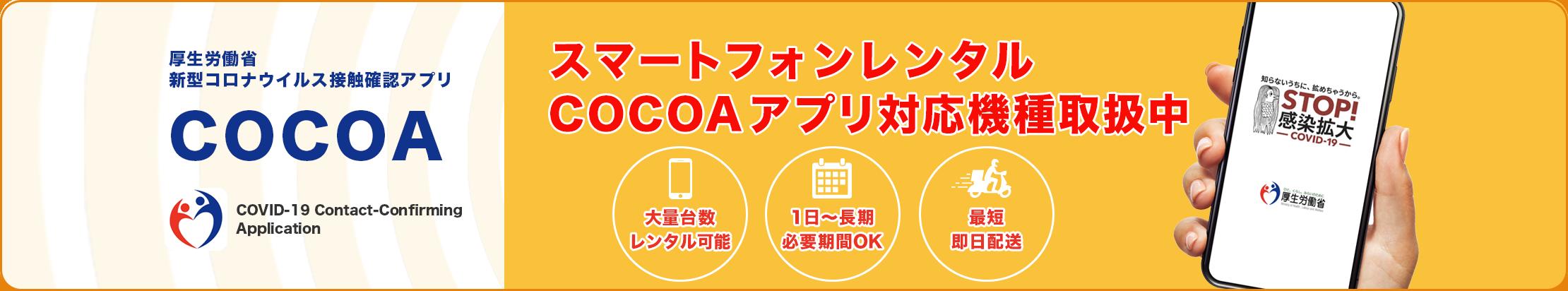 スマートフォンレンタルCOCOAアプリ対応機種取扱中